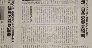 10月1日(金)13時半〜「東京地方検察庁がした不起訴処分に対する検察審査会への不服申立てを求める請願」審査へ